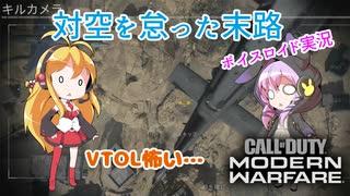 選ばれたのは、Call of Duty Modern Warfareでした。【6試合目】