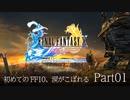【実況】初めてのFF10、涙がこぼれる Part01【FINAL FANTASY X HD】