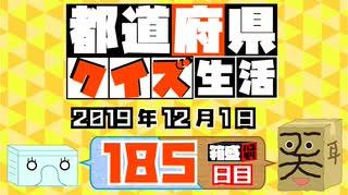 【箱盛】都道府県クイズ生活(185日目)2019年12月1日