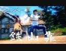 八極拳奥義!鉄山靠!【シェンムー3 実況プレイ】#11