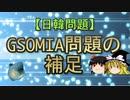 【日韓問題】GSOMIA問題の補足