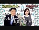 『第22回「国土交通省大臣政務官として日本を守る!和田政宗!」(前半)』和田政宗 AJER2019.12.2(3)
