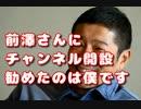 前澤友作が僕の助言通りにYouTubeチャンネル開設してくれた!