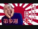 深夜のカツドンラジオ(^-^)v 第参週