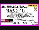 福山雅治と荘口彰久の「地底人ラジオ」  2019.12.01