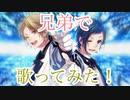 【兄弟で】ロメオ / しゅんちゃん×ゆぅゆくん♂【✩歌ってみた✩】HoneyWorks / LIP×LIP