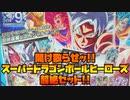 開け散らせッ!!スーパードラゴンボールヒーローズ超絶セット!!
