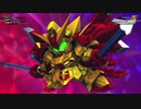 【Gジェネラスボス】スペリオルドラゴン 全武装紹介「SDガンダム ジージェネレーション クロスレイズ」