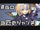 【実況】落ちこぼれ魔術師と4つの亜種特異点【Fate/GrandOrder】60日目