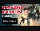 【Titanfall 2】PSプラスでAPEXの元ネタ タイタンフォール2が無料配布!? 【ゆっくり実況・解説】