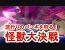 【ポケモン剣盾】ベテラントレーナーとエアプ勢のランクバトル【part7】