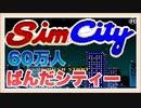 【60万人都市】シムシティ目指せ60万人都市をぱんださんが全力でやってみた!#1【スーパーファミコン】