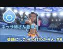 【縛り実況】ポケモン・シールドの言語を英語にしたらわけわからん #8【ポケットモンスター シールド】