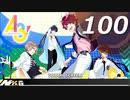【実況】 #100 A3!ストーリー秋組【バッドボーイポートレイト】