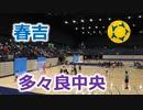第36回福岡県中学校新人ハンドボール大会!!女子決勝!!春吉VS多々良中央!!前半!!