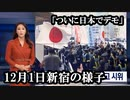 12月1日新宿でついに日本もデモを起こした模様...日本メディアが報じないのはなぜ??