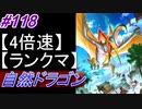 【シャドバ】自然ドラゴンでランクマ!#118【シャドウバース/Shadowverse】