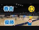 第36回福岡県中学校新人ハンドボール大会!!女子決勝!!春吉VS多々良中央!!後半!!