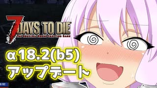 【7 Days To Die】撲殺天使ゆかりの生存戦略α18.2(b5) 9回目【結月ゆかり+α】