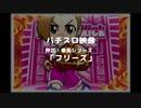 【パチスロ映像】 押忍!番長シリーズ 「フリーズ」
