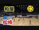 第36回福岡県中学校新人ハンドボール大会!!男子決勝!!粕屋VS松崎!!前半!!