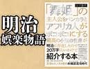 #310 岡田斗司夫ゼミ 明治娯楽物語+放課後放送