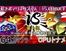 【第十回】64スマブラCPUトナメ実況【Winners準々決勝第四試合】