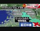 大阪市内に逃走か 実家近くでバイク盗難・・・関連は?(18_08_16)
