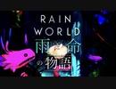一目惚れしたゲーム,Rain Worldの幻想的世界を実況プレイ【Part1-1】