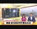 大阪市の住宅に2人組 現金約1000万円奪われる(18_08_07)
