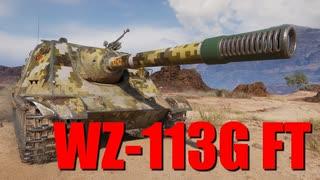 【WoT:WZ-113G FT】ゆっくり実況でおくる戦車戦Part645 byアラモンド
