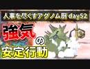 【ポケモンUSUM】人事を尽くすアグノム厨-day52-【強気の安定行動】