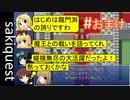 sakiquest おまけ:咲RPGを「咲-saki-」好きが「咲-saki-」の話をしながらゆっくり実況(初見プレイ)