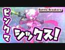【Battle Breakers】フォートナイトコラボでピンクマシックス!