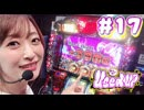 神谷玲子のUsed UP #17
