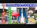 【ゆっくり解説】日本の宇宙開発の歴史 その13 燃料の雑談多め、その他ロケット発射の話とかいろいろ