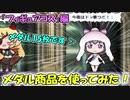 【QMAXV】ミューと協力賢者を目指す ~72限目~【kohnataシリーズ】