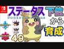 【ポケモン剣盾】ステータス下位から育成1 最初の3匹 【49位~】