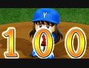 【パワプロ2018】#100 祝100回!!大谷越えのシーズンスタートだ!【最弱二刀流マイライフ・ゆっくり実況】