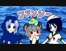 海ファンシー☆