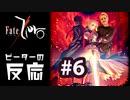 【海外の反応 アニメ】 Fate Zero 6話 フェイトゼロ 6 アニメリアクション