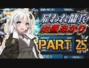 【AC2AA】雇われ傭兵 紲星あかり PART25【VOICEROID実況】