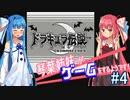 【ドラキュラ伝説】琴葉姉妹がサクッとゲームをするようです!#4【VOICEROID実況】