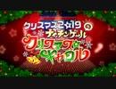 【Fate/Grand Order】クリスマス2019 ナイチンゲールのクリスマス・キャロル 第五節