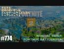 082 ゲームプレイ動画 #774 「フォートナイト:バトルロイヤル」