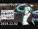 日刊トップテン!VOCALOID&something【日刊ぼかさん2019.12.02】