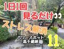 自然の癒し効果で切り替えて人生を変える!宮崎県高千穂峡11