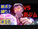 新ポケ縛り完全初見プレイ! #10【ポケットモンスター剣盾】