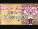 【UTAUカバー】恋愛サーキュレーションに合わせて白番棋譜並べ【春歌ナナ】