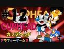 難度ヤバ!アクションゲーム CUPHEAD(カップヘッド) Part12 ソロ初見プレイ動画(日本語版)byアラフォーゲームス